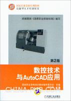 数控技术与AutoCAD应用(第2版)