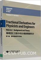 物理及工程中的分数维微积分: 第I卷 数学基础及其理论(英文版)