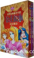 世界经典童话中的公主故事全集-(共两卷)