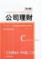 公司理财-第2版
