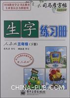 三年级(下册)-人教版-生字练习册-司马彦字帖-全新防伪版