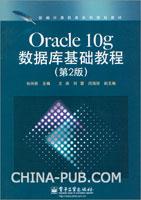 Oracle 10g数据库基础教程(第2版)