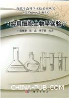 实用细胞生物学实验