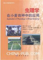 生理学在小麦育种中的应用[按需印刷]