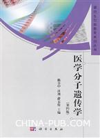 医学分子遗传学-(第四版)