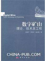数字矿山-理论.技术及工程