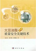 大豆油脂质量安全关键技术