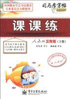 三年级(下册)-人教版-课课练-司马彦字帖-全新防伪版