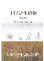 中国盐生植物-(第二版)[按需印刷]
