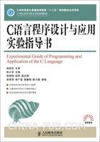 C语言程序设计与应用实验指导书(附手册)