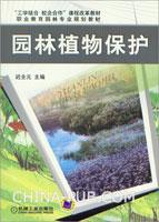 园林植物保护