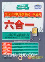 二级公共基础知识与Visual Basic语言程序设计(含1CD)