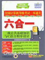 二级公共基础知识与C语言程序设计(含1CD)