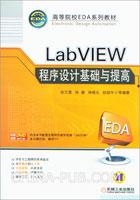 LabVIEW程序设计基础与提高-含1DVD