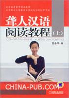 聋人汉语阅读教程(上)