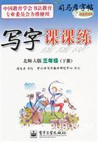 三年级(下册)-北师大版-写字课课练-司马彦字帖-全新防伪版