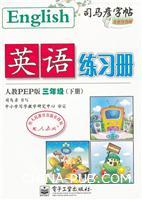 三年级-人教PEP版-英语练习册-司马彦字帖-(下册)-全新防伪版