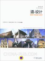 道.设计:建筑中的线索与秩序