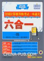 一级(一级MS Office及一级B通用)2013年考试专用(含1CD)