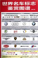 世界名车标志鉴赏图谱-(第2版)