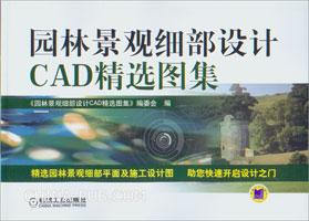 园林景观细部设计CAD精选图集