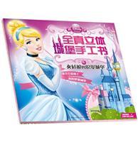 灰姑娘的浪漫城堡-迪士尼公主全真立体城堡手工书