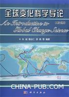 全球变化科学导论-(第三版)[按需印刷]