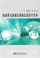 超宽带无线通信系统信道估计技术
