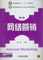 网络营销-第2版
