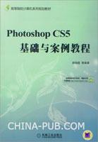 Photoshop CS5基础与案例教程