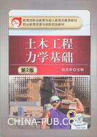 土木工程力学基础-第2版
