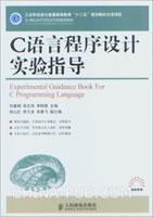C 语言程序设计实验指导