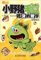 小野猪毛豆――吃货的哲学
