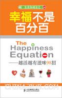 (特价书)幸福不是百分百――越活越有滋味98招
