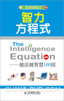 智力方程式――越活越智慧100招