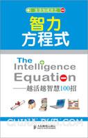 (www.wusong999.com)智力方程式——越活越智慧100招
