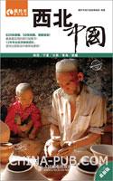 西北.中国