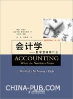 会计学――数字意味着什么(第8版)