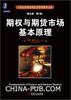 期权与期货市场基本原理(英文版.第7版)