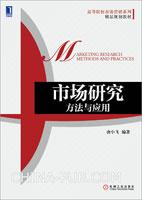 (特价书)市场研究:方法与应用