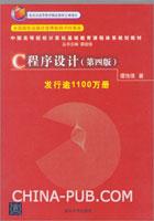 C程序设计(第四版)+学习辅导(2册套装)