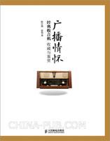 广播情怀――经典收音机收藏与鉴赏