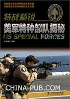 特战精锐:美军特种部队揭秘