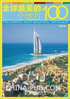 全球最美的100个地方(第3版)
