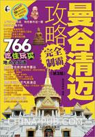 曼谷清迈攻略完全制霸(第3版)(一看就懂旅游图解,新手出国必备指南,曼谷清迈两大热门旅游地完全解析,跟着《泰�濉酚翁┕�)