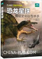 恐龙星球――揭秘史前巨型杀手(中央电视台1套热播 BBC宏伟浩大的恐龙史诗巨片《恐龙星球》同名图书)