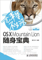 (特价书)无苹果不生活 OS X Mountain Lion随身宝典