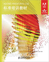 ADOBE FIREWORKS CS6标准培训教材