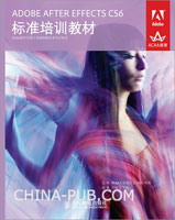 ADOBE AFTER EFFECTS CS6标准培训教材