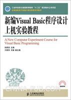 """新编Visual Basic程序设计上机实验教程(工业和信息化普通高等教育""""十二五""""规划教材立项项目)"""